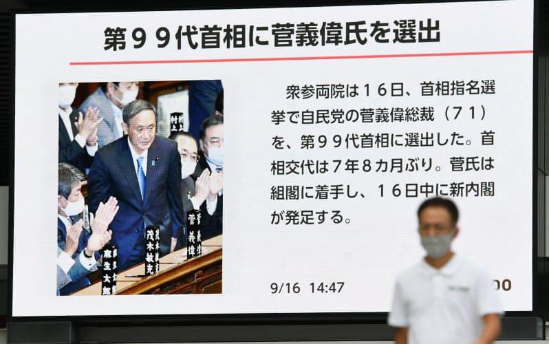 菅氏が国会で首相に指名されたニュースを伝える大型モニター(16日、東京都千代田区)
