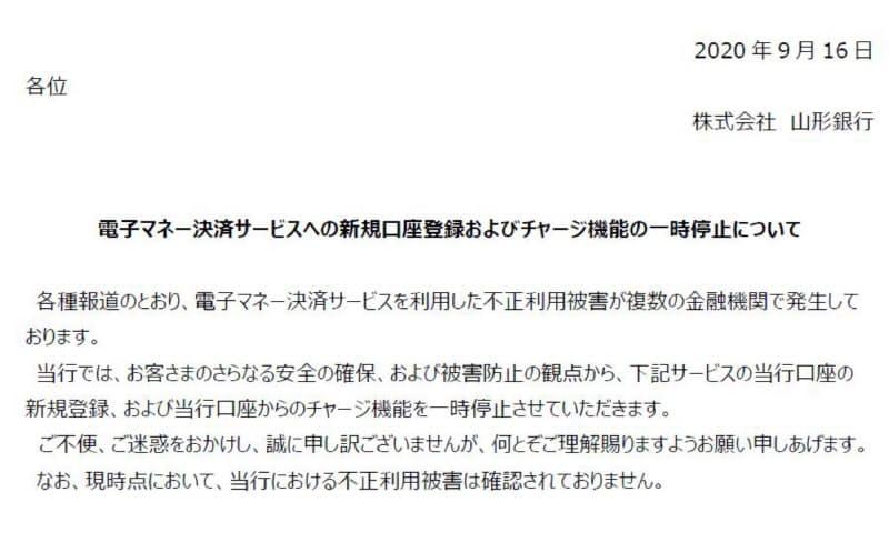 電子決済サービスとの連携停止を告げる山形銀行(ホームページ画面)