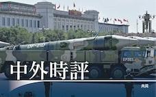 軍縮条約失効で変わる景色 日本も議論避けられず