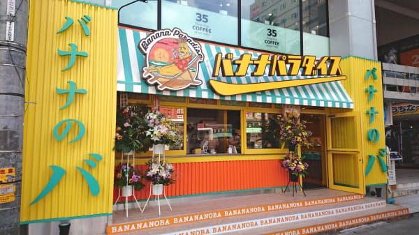 京都の美十が開設した新店舗「バナナパラダイス」(那覇市の国際通り)