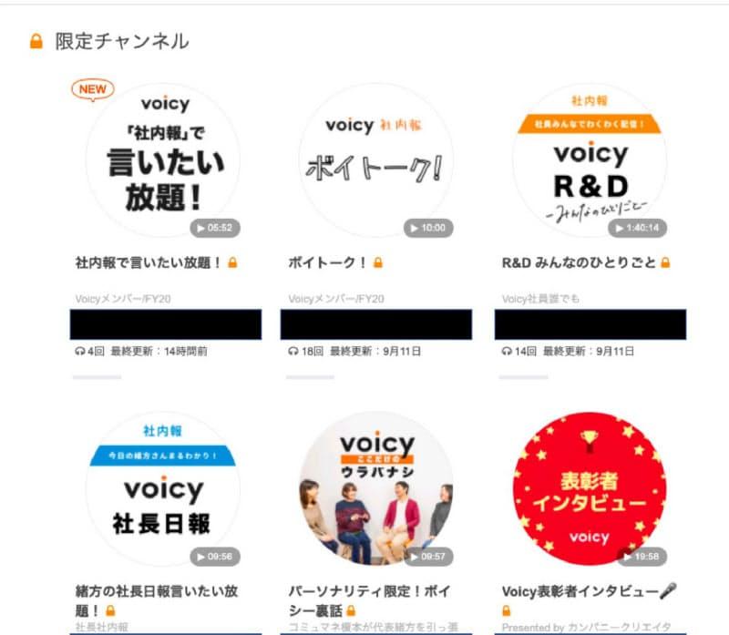 ボイシーが提供する音声配信サービスのイメージ。電通は企業の社内向け音声番組作成をサポートする