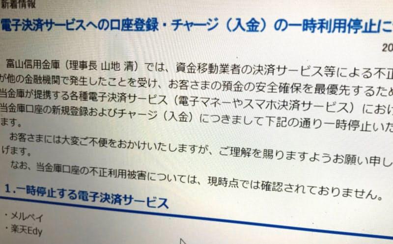 富山信金の告知画面