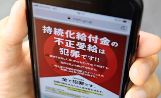 中小企業庁はホームページで不正受給を警告する