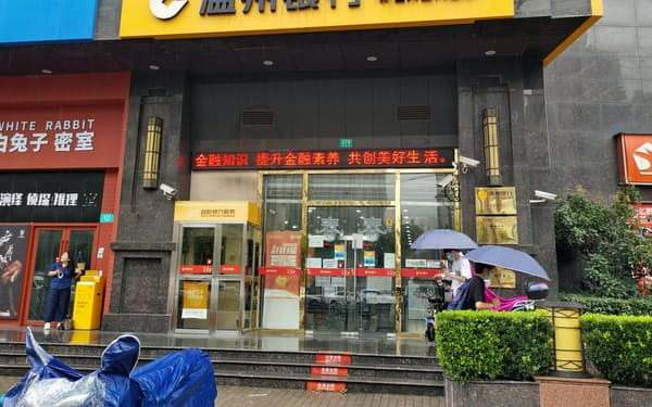 温州銀行は約1100億円の増資で公的資金を受け入れる(上海市)