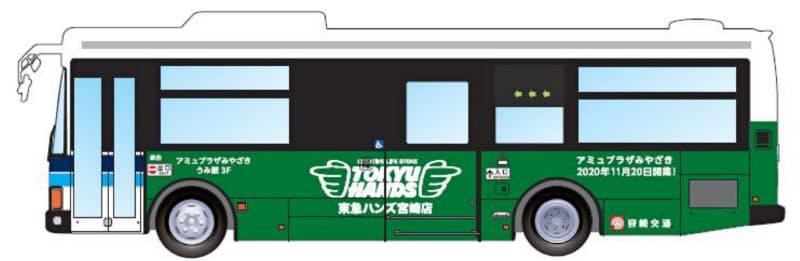 「アミュプラザみやざき」は店舗のラッピングバス(イメージ)を運行する