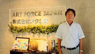 アートフォースジャパンの山口喜広社長