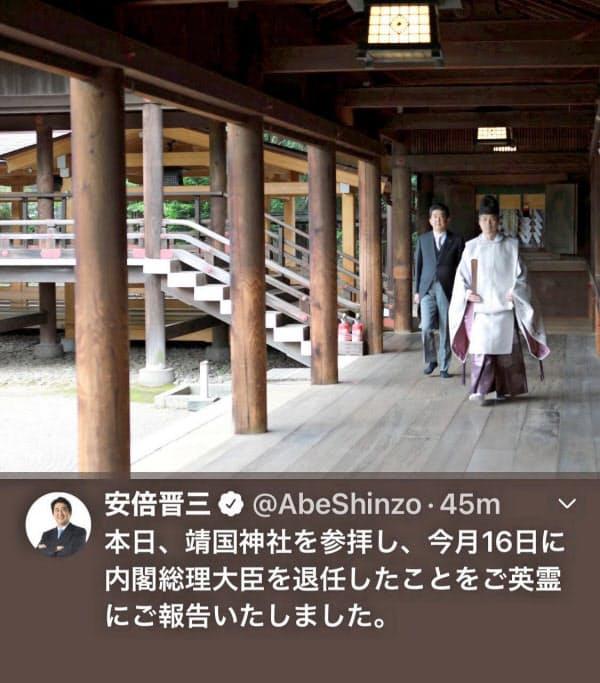 東京・九段北の靖国神社を参拝したことを明らかにした安倍前首相のツイッター画面
