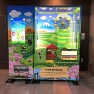 伊藤園が羽田空港に設置したからくり装置付き自動販売機(東京都大田区の羽田空港第1ターミナル)