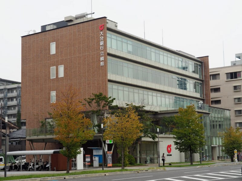 大分ベンチャーキャピタルの事務所も入る大分銀行宗麟館(大分市)