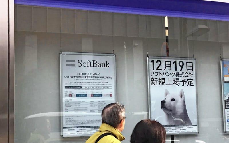 ソフトバンク株1.2兆円売り出し きしむ証券営業