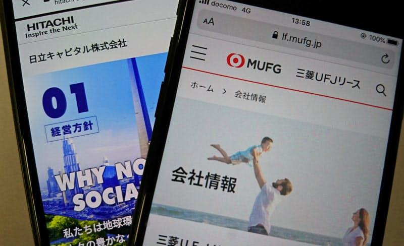 三菱UFJリースと日立キャピタル、2021年春に合併へ