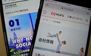 三菱UFJリースと日立キャピタルのホームページ