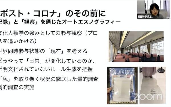 京都大の飯田玲子さんがシンポジウムで使った資料と本人の画像(右上)