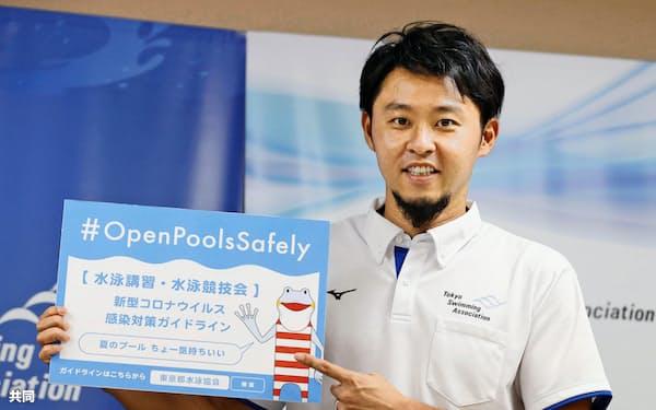 東京都水泳協会の会長として8月に新型コロナウイルス感染症対策の講習を実施。その後、大会を再開させた=共同