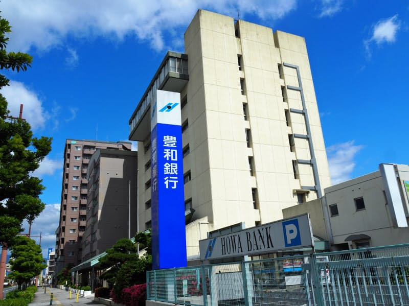 豊和銀行本店(大分市)