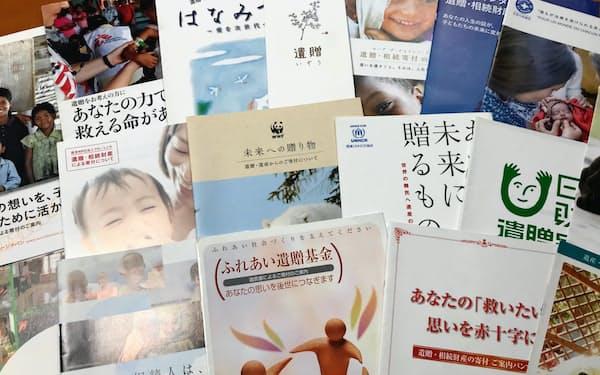 遺贈を受け入れている団体のパンフレット類