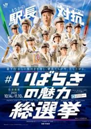 駅長の写真が入ったポスターで遊び心を出した=JR東水戸支社提供