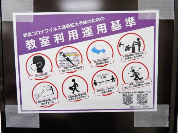 対面授業の再開にあたり、教室の扉に張り出された運用基準(24日、京都市の同志社大学新町キャンパス)
