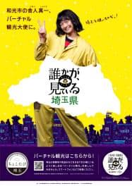 埼玉県とアマゾンジャパンが始めたバーチャル観光企画「誰かが、見ている埼玉県」のポスター
