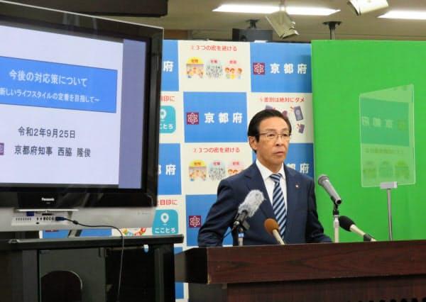 今後の新型コロナウイルス対策について、記者会見する西脇隆俊知事(25日、京都府庁)