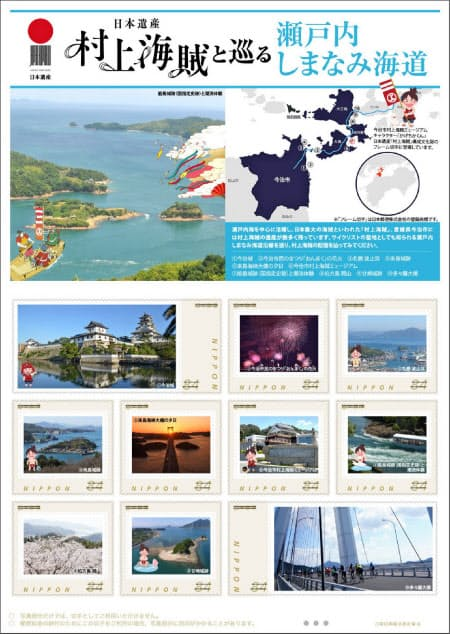 日本郵便四国支社は切手「日本遺産 村上海賊と巡る瀬戸内しまなみ海道」を発売した