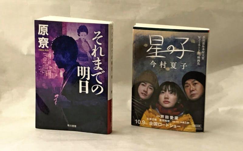 原リョウ「それまでの明日」(左)と今村夏子「星の子」