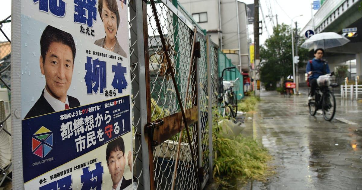 大阪自民、分裂解けぬまま 前回は反対運動主導