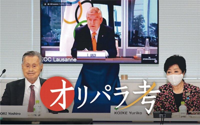 東京五輪・パラリンピックの大幅な経費削減は期待できそうにない(24日、IOC調整委員会と大会組織委員会の会議にリモート参加してあいさつするIOCのバッハ会長=奥)