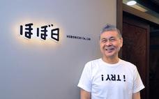 「コロナでも喜び不変」糸井重里さん、時代の節目を語る