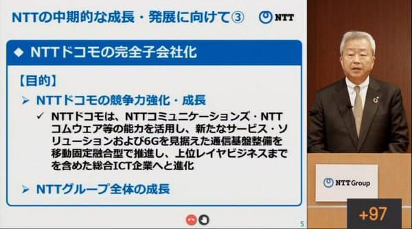 NTTの澤田社長によるオンライン記者会見の画面(29日)