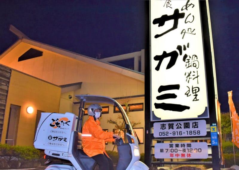 和食麺処サガミの店舗