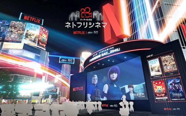 仮想空間「バーチャル渋谷」でのアニメ鑑賞会イメージ