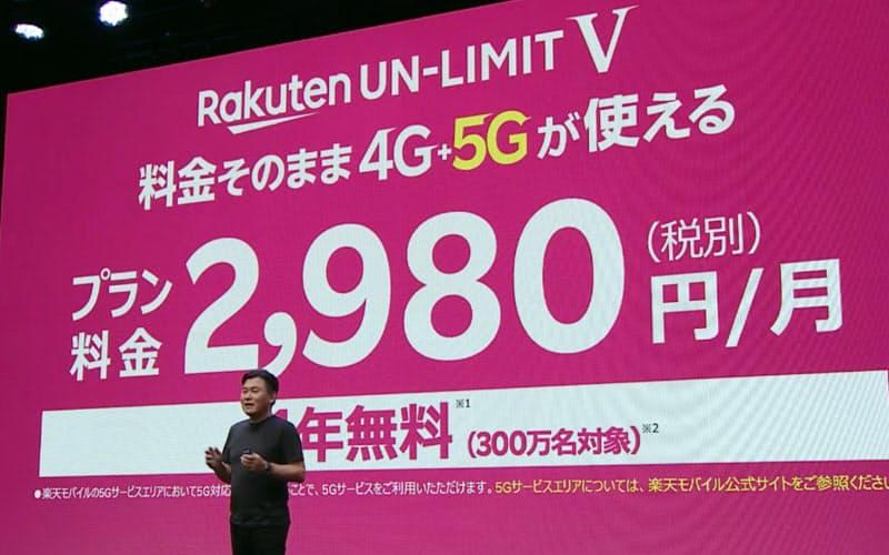 楽天、5Gでも低価格 携帯大手に値下げ機運