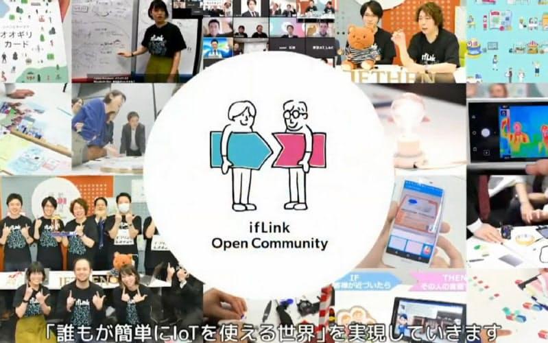 「ifLinkオープンコミュニティ」は交流イベントも開催している(8月、同コミュニティ提供)