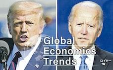 米大統領の経済通信簿、民主が共和に勝る?