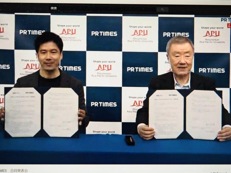 連携協定を結んだAPUの出口治明学長(右)とPR TIMESの山口拓己社長(30日、ライブ配信の画面を撮影)