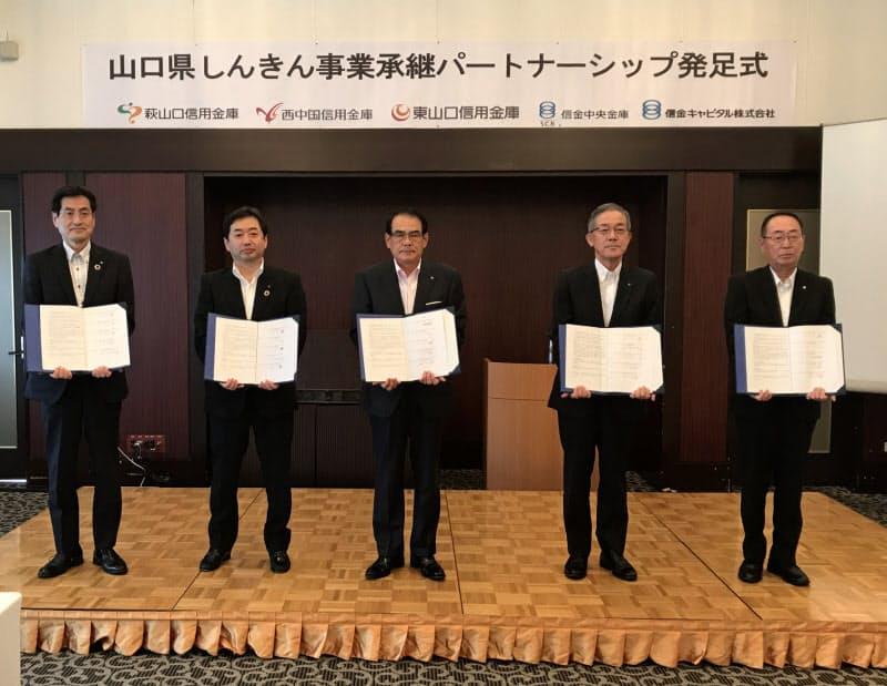 山口県内の3信金などが30日、山口市内で事業承継支援の協定を結んだ。