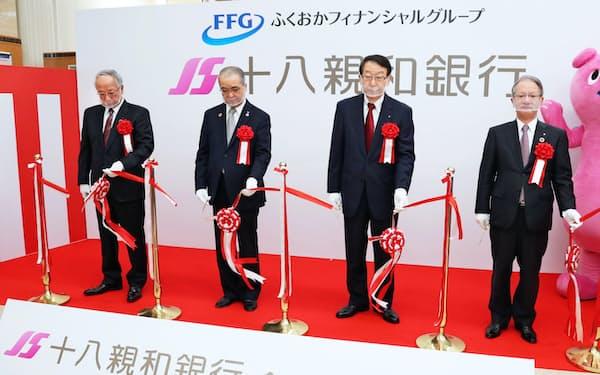 十八親和銀行が発足し、テープカットする森頭取(左端)と吉沢会長(右端)(1日、長崎市)