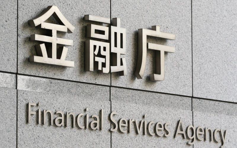 金融庁は恒久的な措置として申請・届け出の完全電子化まで踏み込む