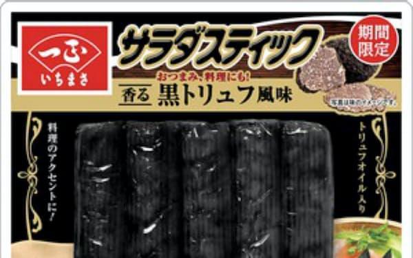 一正蒲鉾が19日から発売する黒いカニカマ「サラダスティック 黒トリュフ風味」