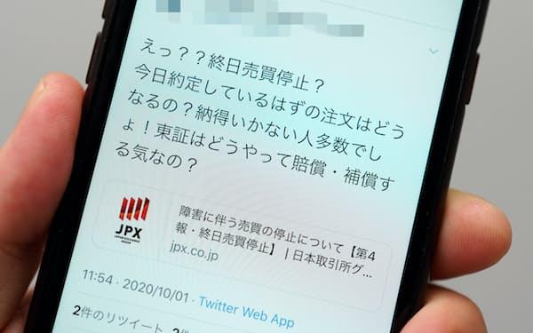 東証のシステム障害に反応する個人投資家のツイート                                                       =一部画像処理しています