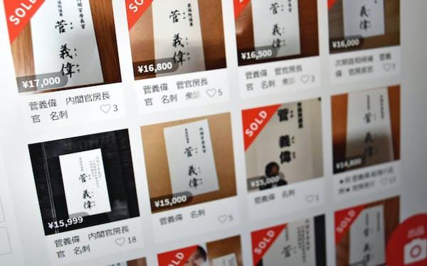 フリマアプリでは、菅首相ら政治家の名刺の出品が相次いでいる