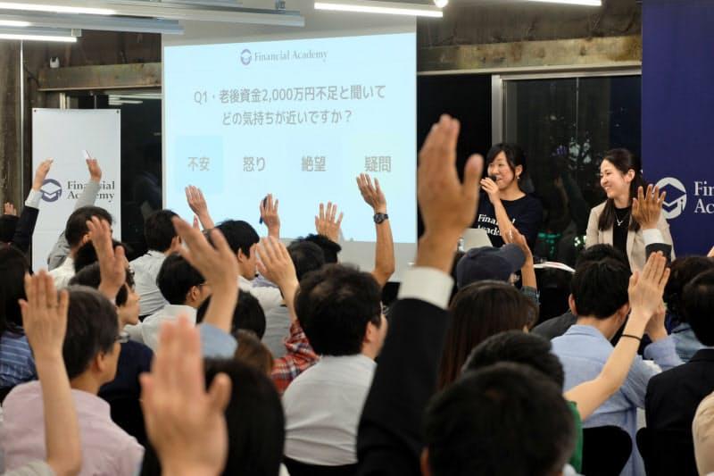 2000万円問題をテーマにしたセミナー(東京・千代田)