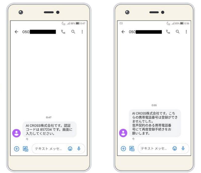 通話ができる端末(写真左)のみ認証し、本人確認が甘い端末による不正利用を防ぐ(イメージ)