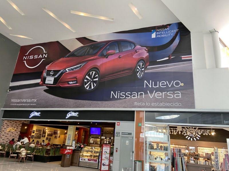 ショッピングセンター内の日産の広告(メキシコシティ)