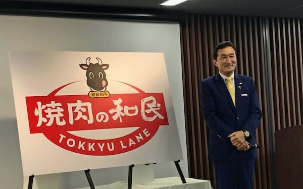 新業態「焼肉の和民」のロゴマークを披露するワタミの渡辺美樹会長