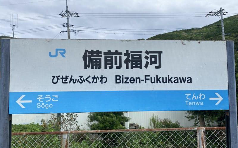 かつて岡山県福河村の駅だった