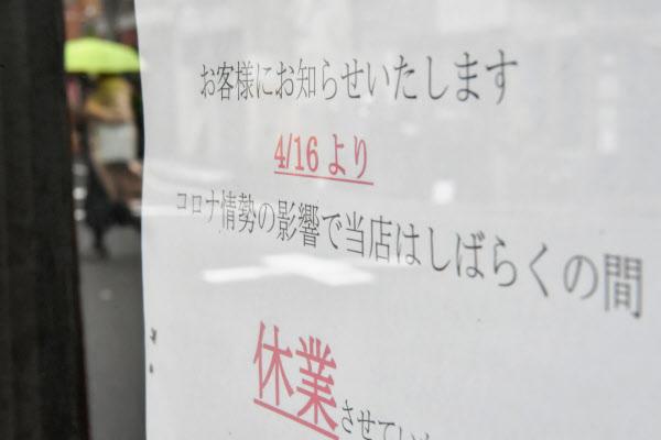 4~6月期は政府が緊急事態宣言を出し、飲食店などの休業が相次いだ