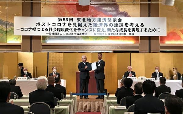 東経連と経団連は共同宣言を採択した(6日、仙台市)