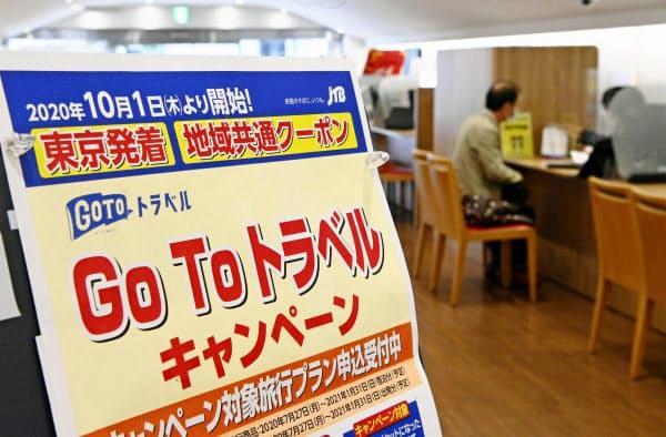 東京は「Go To トラベル」のキャンペーン参加も10月からと出遅れた(9月30日、東京都千代田区のJTBトラベルゲート有楽町)=共同